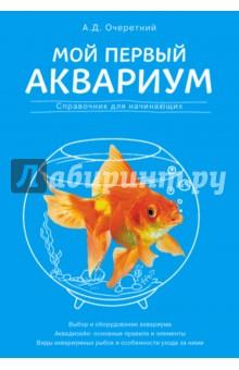 Мой первый аквариумАквариум. Террариум<br>Вы решили обустроить дома аквариум, но не знаете, с чего начать и как определиться в огромном выборе техники, растений и рыб? Тогда это издание именно для вас! В книге найдется вся необходимая информация о том, какой аквариум подойдет именно для вашего дома, как обеспечить правильный уход за ним и создать гармоничный подводный мир. Кроме того, в книге дано описание самых распространенных и привлекательных видов рыб, а также основных особенностей содержания, что поможет начинающему аквариумисту сориентироваться в их многообразии.<br>