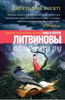 Биография smertiКриминальный отечественный детектив<br>Таня Садовникова получила предложение, от которого не смогла отказаться - отправиться в расположенный высоко в горах особняк, чтобы помочь его хозяйке, миллионерше Марине Холмогоровой, написать автобиографию. Книга обещает стать бестселлером: Холмогорова, девочка из бедной семьи, некогда жившая в каморке при кладбище, сейчас входит в десятку самых богатых людей страны. Как и положено преуспевающей бизнес-леди, она авторитарна, жестока, да и порядки в ее особняке странные: телефонная связь отсутствует, а обитателям дома категорически запрещено выходить из своих комнат, едва наступает ночь. Марине Холмогоровой действительно есть, кого бояться. Муж ее ненавидит. Единственный сын - презирает. Друг детства покушается на ее бизнес. Заместитель - обкрадывает. И все они только и мечтают о том, чтобы откровенная книга Холмогоровой не увидела свет…<br>