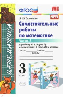 Математика. 3 класс. Самостоятельные работы к учебнику М. И. Моро. Часть 1. ФГОС