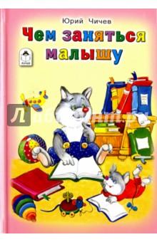 Чем заняться малышуСтихи и загадки для малышей<br>Красочно иллюстрированный сборник стихов для малышей.<br>Для чтения взрослыми детям.<br>