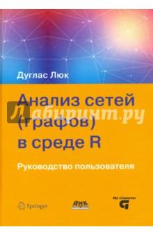 Анализ сетей (графов) в среде R. Руководство пользователяСети и коммуникации<br>До недавнего времени для проведения анализа сетей требовалось специализированное программное обеспечение. Однако недавно инструменты для этого появились в среде статистического программирования R. Помимо того, что методы анализа сетей стали доступны более широкому кругу специалистов по статистике, пакет R предоставил исследователям обширные возможности по управлению данными, графической визуализации и статистическому моделированию. <br>Книга является руководством пользователя по анализу сетей в среде R. Она концентрируется на четырех основных задачах, с которыми обычно сталкивается специалист в этой области: управление сетевыми данными, визуализация сети, описание сети и моделирование сети. Все примеры сопровождаются программным кодом на языке R.<br>Издание служит отличным справочным ресурсом для изучения науки о сетях.<br>