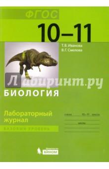 Биология. 10-11 классы. Базовый уровень. Лабораторный журнал