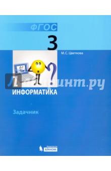 Информатика. 3 класс. Задачник. ФГОСИнформатика. 1-4 классы<br>Задачник входит в состав УМК по информатике для 3?4 классов, включающий также учебники, интерактивное мультимедийное приложение Мир информатики (в 4-х частях), рабочие тетради, электронный практикум в среде Linux, сборник творческих заданий.<br>Задачник выполнен в форме путешествия виртуального героя - робота Вопросика - по стране Информатики в порядке изложения тем в учебниках. Каждое задание оформлено как путешествие по одному из городов страны Информатики и содержит тематический набор задач. Практически все задачи иллюстрированы схемами и помогают учащимся структурно представить условие, обсудить алгоритм решения и оформить решение задачи либо в альбоме с использованием фломастеров, цветной бумаги, либо на компьютере. Многие задачи предложены в игровой или состязательной форме, что позволяет увеличить скорость выполнения учащимися логических, вычислительных, лексических действий.<br>Пособие предназначено для использования как на уроках по информатике, так и во внеурочной деятельности.<br>