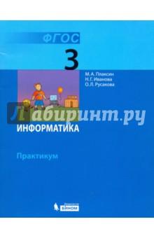 Информатика. 3 класс. Практикум. ФГОСИнформатика. 1-4 классы<br>Компьютерный практикум для 3 класса входит в состав УМК Информатика для начальной школы наряду с учебниками для 3 и 4 классов, практикумом для 4 класса, задачниками для 3-4 классов.<br>2-е издание.<br>