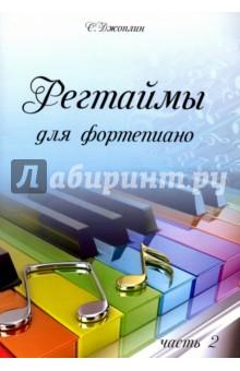 Регтаймы для фортепиано. Часть 2Музыка<br>Регтаймы для фортепиано.<br>