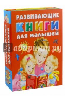 Развивающие книги для малышей. Подарочный комплектРазвитие общих способностей<br>Перед вами подарочное издание для дошколят - это три бестселлера под одной суперобложкой, которые помогут вашему ребёнку овладеть азами чтения, письма, счета, разовьют память, внимание, мышление, речь, мелкую моторику. Развивающие книги для детей - прекрасный подарок для маленьких почемучек, в этих книгах малыши смогут найти ответы на любые вопросы, узнать много интересного и полезного.<br>Для дошкольного возраста.<br>