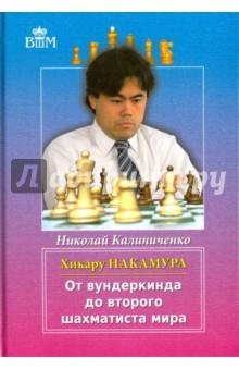 Хикару Накамура. От вундеркинда до второго шахматиста мираСпортсмены<br>В начале 2000-х на мировом шахматном небосклоне стремительно взошла звезда Хикару Накамуры. Американец японского происхождения разделывался в суперблиц с игроками любой квалификации, постепенно став самым сильным среди быстрых - или самым быстрым среди сильных - шахматистом.<br>Позже к Накамуре пришли успехи и в больших шахматах. Он избавился от таких недостатков, как некоторая поверхностность и любовь к блефу, овладел тонкостями позиционной игры, но сохранил неизменную боевитость и заряженность на победу при встречах с любым противником. В конце 2015 года его рейтинг ЭЛО достиг космических 2816 единиц.<br>Автор (гроссмейстер и известный литератор) исследует творческий путь и шахматный рост гения-самоучки, подробно комментирует 75 ярких поединков американца.<br>Для широкого круга любителей шахмат.<br>