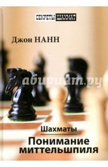 Шахматы. Понимание миттельшпиляШахматы. Шашки<br>В своем новом учебнике знаменитый английский гроссмейстер и прекрасный шахматный литератор Джон Нанн обращает наше внимание на середину игры - ту стадию, в которой чаще всего решается большинство поединков.<br>Автор учит пониманию атакующей и позиционной игры. У внимательного читателя не возникнет проблем с выбором плана, независимо от типа возникающей позиции.<br>Каждый урок включает два ярких примера из современной шахматной практики, которые тщательно прокомментированы с обращением внимания на важнейшие детали позиции. При этом подчеркиваются идеи обеих сторон, благодаря чему читатель учится разрушать планы соперника и формировать собственные.<br>Изучайте миттельшпиль вместе с Джоном Нанном!<br>Для широкого круга любителей шахмат.<br>