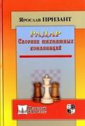 Ярослав Призант: РАДАР. Сборник шахматных комбинаций