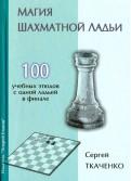 Сергей Ткаченко: Магия шахматной ладьи