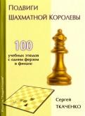 Сергей Ткаченко: Подвиги шахматной королевы