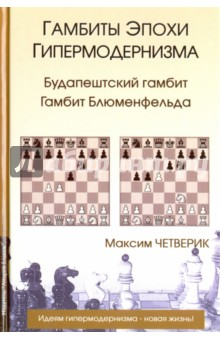 Гамбиты эпохи гипермодернизмаШахматы. Шашки<br>Книга международного мастера Максима Четверика посвящена двум дебютам, которые вскоре отпразднуют столетие, хотя до сих пор не получили определенной оценки. Будапештский гамбит и гамбит Блюменфельда в целом обделены вниманием теоретиков, и автор рассчитывает восполнить пробел. В книге также приведены оригинальные варианты после l.d4, f6 2, f3 с5, которые необходимо знать поклоннику гамбитов. <br>Материал представлен в виде подробно прокомментированных партий. Особое внимание уделено поединкам последних лет, уточняющим сложившиеся оценки. Наиболее актуальные продолжения указаны за обе стороны, что позволяет представить более объективную картину в сравнении с репертуарной книгой. <br>Для шахматистов разрядников и клубных игроков.<br>