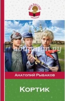 КортикПриключения. Детективы<br>В книгу включена известная повесть А. Рыбакова Кортик, которую рекомендовано читать в 6 - 7 классах.<br>Для среднего школьного возраста.<br>