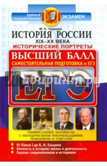 ЕГЭ. История России. Исторические портреты. XIX-XX века