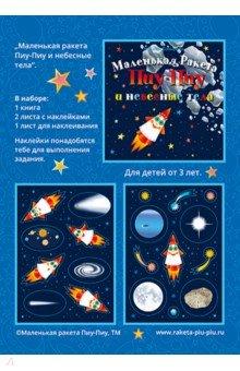 Маленькая Ракета Пиу-Пиу и небесные тела (+наклейки)Человек. Земля. Вселенная<br>Вместе с Маленькой Ракетой Пиу-Пиу дети познакомятся с небесными телами - кометами, планетами, астероидами и др. Книга отвечает на вопросы: какие бывают космические тела, как они выглядят, чем отличаются друг от друга.<br>К книге Маленькая Ракета Пиу-Пиу и небесные тела прилагается набор наклеек Расставь планеты по своим местам, который содержит занятие для закрепления материала полученного из книги.<br>Планеты (наклейки №1) нужно расставить в Солнечной системе в правильном порядке относительно Солнца (лист №2). В наборе наклеек: схема Солнечной системы (15 см х 21 см) и наклейки (15 см х 10 см).<br>