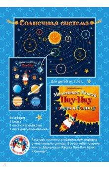 Маленькая Ракета Пиу-Пиу летит к Солнцу (+наклейки)Человек. Земля. Вселенная<br>В книге рассказывается о Солнечной системе (что такое Солнце, какие планеты есть в Солнечной системе). Даётся краткое описание каждой из планет. Книга поможет родителям в простой и доступной форме рассказать детям об устройстве Солнечной системы.<br>К книге Маленькая Ракета Пиу-Пиу летит к Солнцу прилагается набор наклеек Угадай планеты, который содержит занятие на закрепление материала, полученного из книги. Используя наклейки (лист №1), необходимо расставить планеты в Солнечной системе по своим местам (лист №2) и подписать их.<br>В наборе: наклейки (15 см х 21 см), схема Солнечной системы (размер 15 см х 21 см), наклейка Маленькая Ракета Пиу-Пиу (5 см).<br>2-е издание, переработанное.<br>