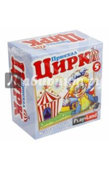Настольная игра Цирк приехал