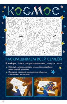 Раскраска Маленькая Ракета Пиу-ПиуРаскраски<br>Благодаря большому размеру изображения, рисунок могут раскрашивать одновременно несколько человек.<br>В наборе: 1 лист для раскрашивания, размер 34х49 см.<br>
