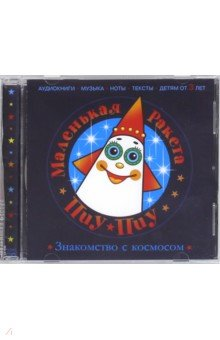 Маленькая Ракета Пиу-Пиу. Знакомство с космосом (CD)