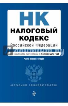Налоговый кодекс Российской Федерации по состоянию на 01.10.2016 г. Части 1 и 2