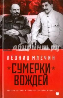 Сумерки вождей. Повесть о Ленине и Сталине без начала и концаПолитические деятели, бизнесмены<br>Кто бы мог подумать, что судьба мира окажется в руках двух человек, которые в глазах своих современников выглядели едва ли не маргиналами. Однако вихри событий вынесли Ленина и Сталина к рычагам власти. По мановению руки рушились жизни людей и переворачивались тени предков. Как же случилось, что они оказались главными действующими персонажами на подмостках истории?<br>События в новой книге Леонида Млечина разворачиваются с 1917 по 1953 год. Кровавая эпоха предстает чередой лиц и событий, следы которых пока еще не стерлись в памяти.<br>