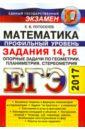 ЕГЭ 2017. Математика. Геометрия. Задания 14, 16. Опорные задачи. Планиметрия. Стереометрия