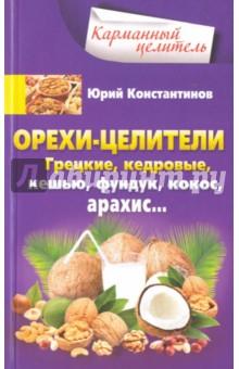 Орехи-целители. Грецкие, кедровые, кешью, фундук, кокос, арахис...Кладовые природы<br>Орехи — настоящий кладезь витаминов и микроэлементов. Это не только готовая к употреблению пища, но и потрясающее лекарство от многих болезней. В этой книге хотим научить читателя извлечь максимум пользы для здоровья, применяя вкусные, полезные плоды природы в кулинарии, косметологии и как лекарственное средство. Арахис понижает риск развития сердечнососудистых заболеваний и рака. Бразильский орех понижает кровяное давление и снижает уровень холестерина. Водяной орех обладает мочегонным, спазмолитическим, вяжущим свойством. Грецкий — полезен при малокровии и заболеваниях щитовидной железы. Каштан предохраняет от развития внешних и внутренних кровотечений. Кедровые орехи укрепляют иммунную систему…Читайте, лечитесь вкусно и будьте здоровы!<br>
