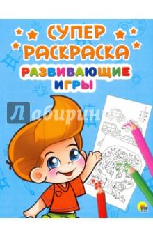 Суперраскраски. Развивающие игрыРаскраски с играми и заданиями<br>Суперраскраски с веселыми заданиями созданы специально для развития творческих способностей и мышления вашего ребенка. Внутри малыша ждут запутанные лабиринты, увлекательные головоломки, забавные герои, которых он сможет раскрасить в свои любимые цвета! <br>Для детей старшего дошкольного возраста.<br>