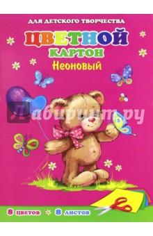 """Картон цветной неоновый """"Медвежонок"""" (8 листов, 8 цветов, А4) (41503) Феникс+"""