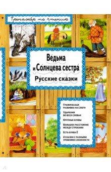 Ведьма и Солнцева сестра. Русские казки