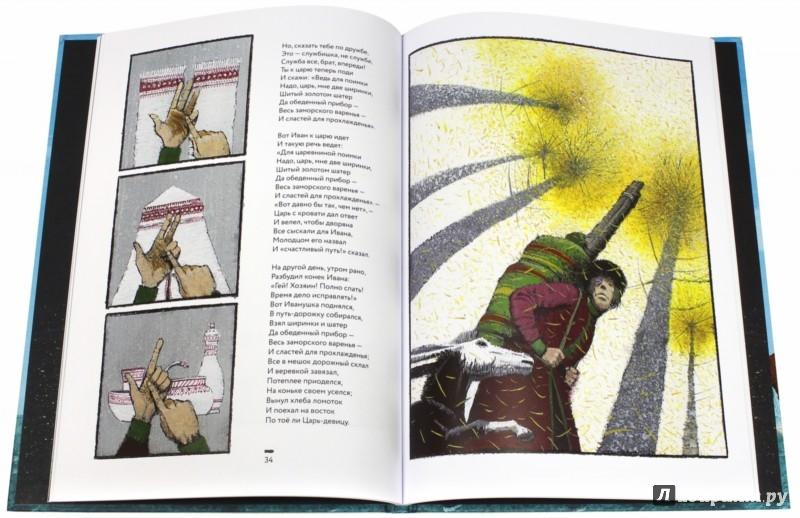 Иллюстрация 1 из 45 для Конек-горбунок - Петр Ершов | Лабиринт - книги. Источник: Лабиринт