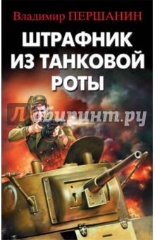 Штрафник из танковой ротыВоенный роман<br>Он на фронте с 1941 года. Он один выжил из целого танкового батальона. Он потерял сотни друзей, сам шесть раз был подбит, ранен, горел в танке - но всегда возвращался в строй. <br>Страшной осенью 42-го, когда решалась судьба Сталинграда, он попал под жернова беспощадного приказа № 227 (Ни шагу назад!) В танковых войсках не было штрафных рот, но были свои штрафники - те, кому давали самые погибельные, самые невыполнимые, смертельно опасные задания. И теперь он - один из таких смертников. Он отправляется в безнадежный танковый рейд по вражеским тылам - чтобы смыть вину кровью…<br>