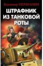 Штрафник из танковой роты, Першанин Владимир Николаевич