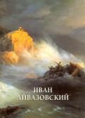 Юрий Астахов: Иван Айвазовский