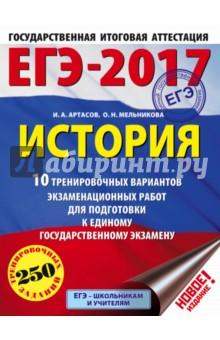 ЕГЭ-2017. История. 10 тренировочных вариантов экзаменационных работ для подготовки к ЕГЭ