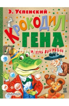 Крокодил Гена и его друзьяСказки отечественных писателей<br>«Крокодил Гена и его друзья» – книга, которой в детстве зачитывались все дошкольники страны. А замечательные мультфильмы, снятые по нескольким повестям про Чебурашку, сделали это произведение невероятно популярным и любимым. В этой книге две истории про крокодила Гену и Чебурашку – главная повесть «Крокодил Гена и его друзья» и «Отпуск крокодила Гены» – литературная основа мультфильма «Шапокляк». И хотя со дня выхода книг и мультфильмов прошло много лет, они нисколько не утратили актуальности, юмора и озорства.<br>Для дошкольного возраста.<br>