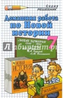 Домашняя работа по Новой истории за 7 класс к учебнику А.Я. Юдовской и др