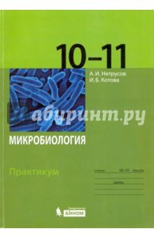Нетрусов Александр Иванович Микробиология. 10-11 классы. Практикум