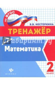 Нестеркина Вера Владимировна Математика. 2 класс. Тренажер