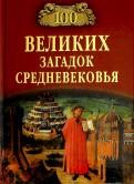 Анатолий Бернацкий: 100 великих загадок Средневековья