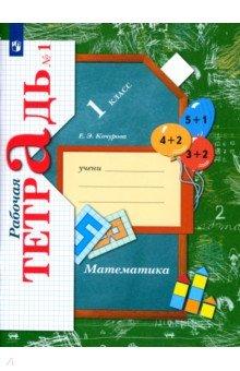 Математика. 1 класс. Рабочая тетрадь. В 3-х частях. Часть 1. ФГОСРабочая тетрадь входит в комплект учебных материалов курса математики и предназначена для обучения школьников в первом полугодии 1 класса. Особенностью данного курса является увеличенный подготовительный период, обеспечивающий мягкую адаптацию детей к обучению.<br>Тетрадь используется в комплекте с учебником Математика для 1 класса (авторы В.Н. Рудницкая, Е.Э. Кочурова, О.А. Рыдзе).<br>Соответствует Федеральному государственному образовательному стандарту начального общего образования (2009 г.).<br>3-е издание, стереотипное.<br>