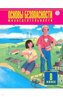 Учебник обж 8 класс вангородский читать онлайн бесплатно.