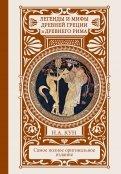 Николай Кун: Легенды и мифы Древней Греции и Древнего Рима. Самое полное оригинальное издание