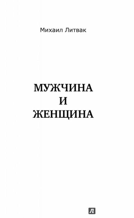 ЛИТВАК МИХАИЛ ЕФИМОВИЧ МУЖЧИНА И ЖЕНЩИНА СКАЧАТЬ БЕСПЛАТНО