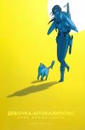 Эндрю Маклин: Девочка-Апокалипсис.Ария Конца Света