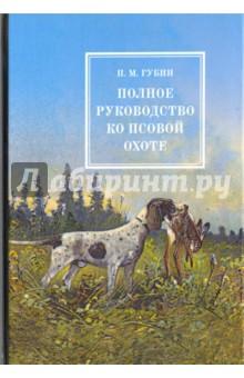 Полное руководство ко псовой охоте. В 3-х частях sql полное руководство 3 издание