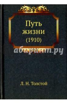 Путь жизни (1910) от Лабиринт