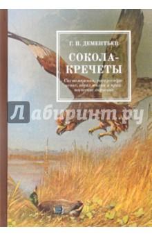 Сокола-кречетыЗоология<br>Георгий Петрович Дементьев (1898—1969) — выдающийся советский зоолог, один из крупнейших в мире орнитологов, эколог.<br>