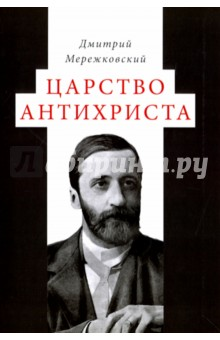Царство АнтихристаОбщая философия<br>В книге собраны общественно-политические, религиозно-философские и литературные статьи, в центре внимания которых судьбы России после большевистского переворота.<br>