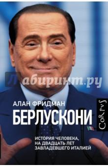 Берлускони. История человека, на двадцать лет завладевшего ИталиейПолитические деятели, бизнесмены<br>Алан Фридман рассказывает историю жизни миллиардера, магната, политика, который двадцать лет практически руководил Италией. Собирая материал для биографии Берлускони, Фридман полтора года тесно общался со своим героем, сделал серию видеоинтервью. О чем-то Берлускони умалчивает, что-то пытается представить в более выгодном для себя свете, однако факты часто говорят сами за себя. Начинал певцом на круизных лайнерах, стал риелтором, потом медиамагнатом, а затем человеком, двадцать лет определявшим политику Италии. В книге описываются и сложные отношения с Меркель и Саркози, и дружба с Каддафи и Путиным, и приятельские отношения с Бушем-младшим и Блэром. Рискованные сделки, обвинения в коррупции и в сексуальных связях с несовершеннолетними, расследования и суды – об всем этом можно прочитать в книге «Берлускони. История человека, на двадцать лет завоевавшего Италию».<br>